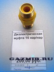Купить Диэлектрическая вставка 15 НР-НР в Челябинск