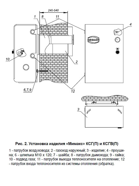 Газовый напольный котел Мимакс КСГ(П) - 7, парапетный, до 70 кв.м, автоматика SIT, пьезорозжиг, дымоход в стену. Город Костанай. Цена по запросу