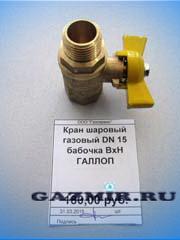 Купить Кран шаровый газовый DN 15 бабочка ВхН  в Челябинск