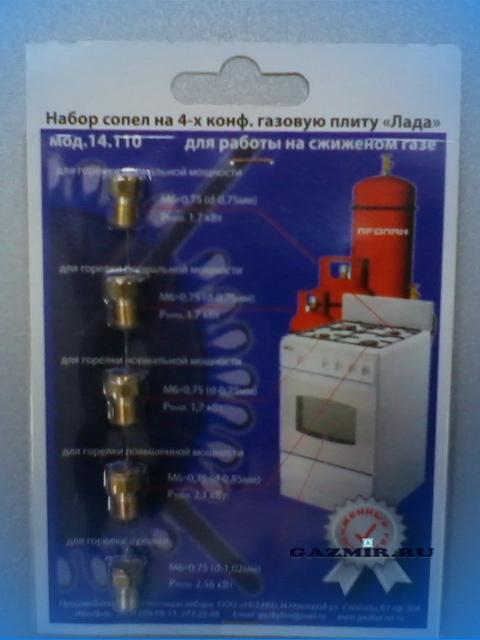 Набор сопел (жиклеров)  плиты Лада для перевода на сжиженный газ. Город Челябинск. Цена по запросу