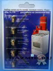Купить Набор сопел (жиклеров)  плиты Лада для перевода на сжиженный газ в Челябинск