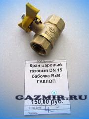 Купить Кран шаровый газовый DN 15 бабочка ВхВ в Магнитогорск