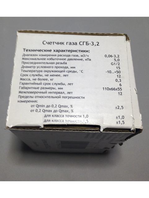 Газовый счетчик ЭЛЕХАНТ 3,2 резьба 1/2 электронный компактный. Город Челябинск. Цена 2400 руб