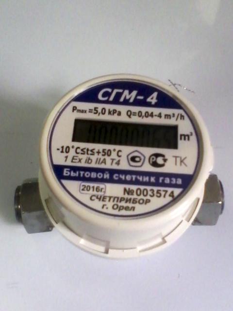 Газовый счетчик Орел СГМ 4 резьба 3/4 электронный компактный с термокомпенсацией. Город Челябинск. Цена 2500 руб