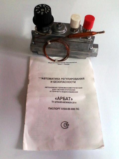 Автоматика АРБАТ-1. Город Челябинск. Цена 3400 руб
